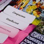 метафорические карты купить онлайн,интернет-магазин МАК