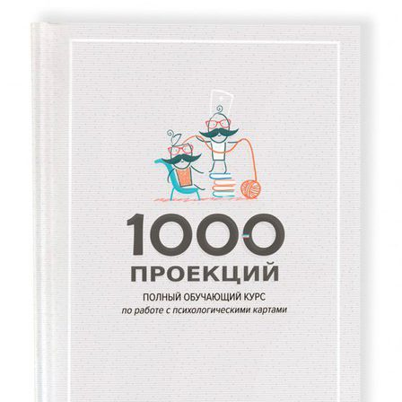 1000 проекций,интернет-магазин МАК,метафорические карты купить онлайн