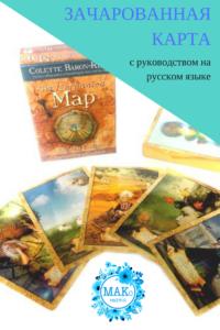 Колода Зачарованная карта с руководством на русском языке