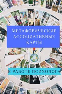 метафорические ассоциативные карты в работе психолога