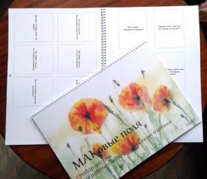 МАКовые поля.Набор матриц для работы с метафорическими картами