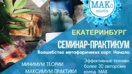 Обучающий семинар по МАК в Екатеринбурге 30 сентября-01 октября 2017 года
