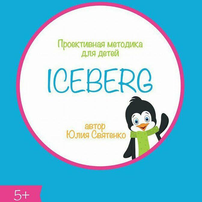 ICEBERG (АЙСБЕРГ).Проективная методика.
