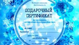 Подарочный сертификат к Новому Году!