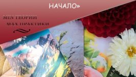 Онлайн курс «Волшебство метафорических карт»