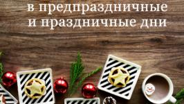 Информация о режиме работы в предпраздничные и праздничные дни.
