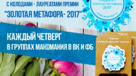 Флешмобы с лауреатами премии «Золотая метафора-2017»