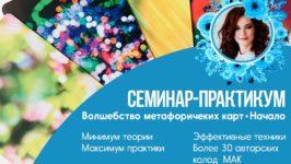 Очный базовый обучающий семинар-практикум «Волшебство метафорических карт. Начало» в г. Санкт-Петербурге.
