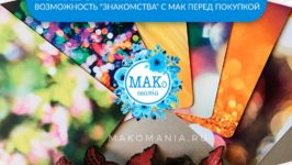 ШОУрум магазина MAKomania.ru в Екатеринбурге