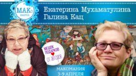 Галина Кац и Екатерина Мухаматулина