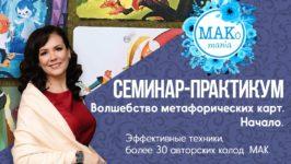 Партнёр проекта MAKomania.ru в Казахстане