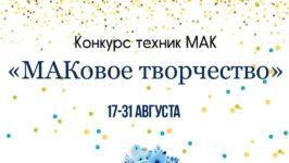 Конкурс техник МАК «МАКовое творчество»