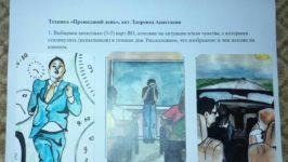 Техника «Прошедший день» Здоровец Анастасии