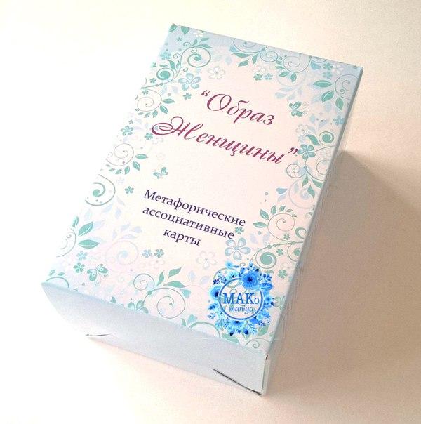 Образ женщины, Макомания, метафорические ассоциативные карты, метафорические карты купить, метафорические карты скачать, метафорические карты бесплатно, метафорические карты онлайн, работа метафорическими ассоциативными картами, метафорические карты скачать бесплатно