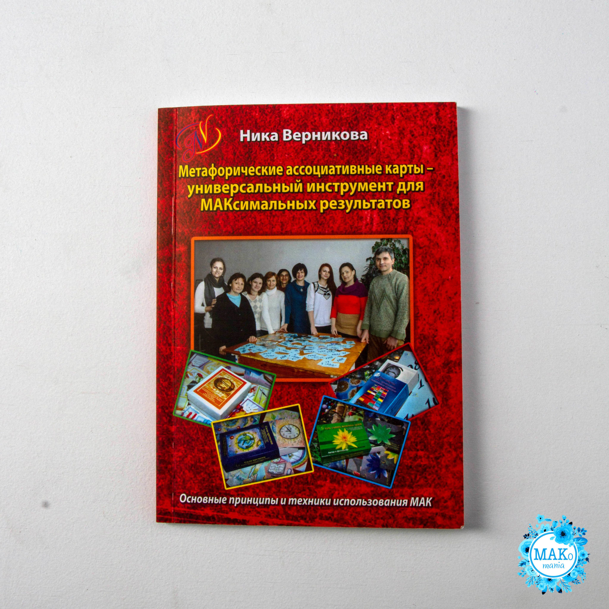 книги МАК,интернет-магазин МАК