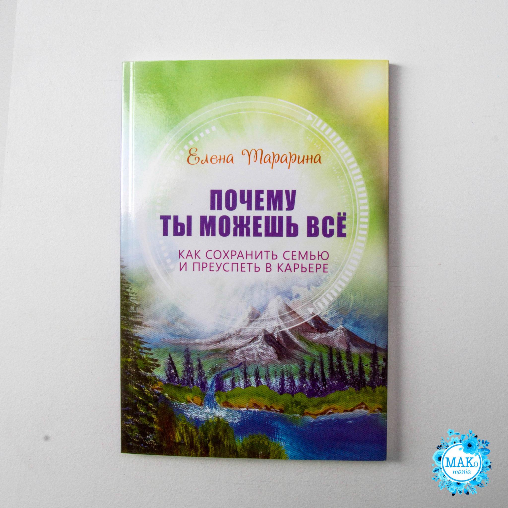 Книги МАК, психология, литература по психологии
