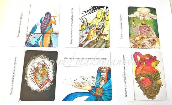 пряжа-мамы-шамана, Макомания, метафорические карты, купить МАК