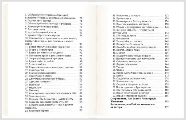 Арт-бук, Макомания, женская психология, книги по психологии