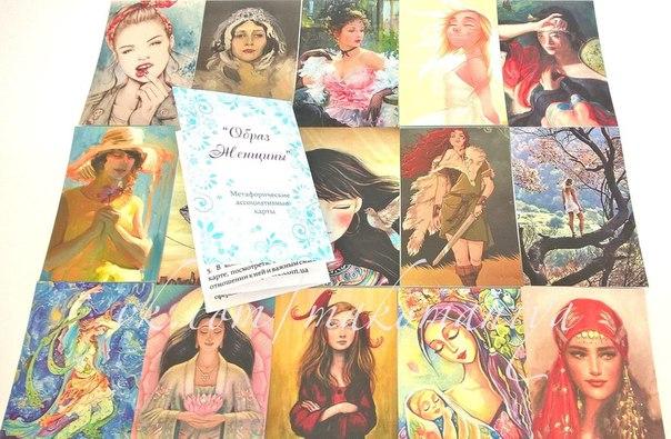 Образ женщины, Макомания, метафорические карты, интернет-магазин мак, купить мак