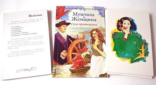 Мужчина и Женщина, Макомания, метафорические карты, купить МАК, интернет-магазин МАК