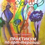 Практикум по арт-терапии: шкатулка мастера,МАК,заказать метафорические карты