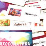 Психосоматика,МАК,купить карты МАК