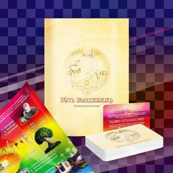 Путь волшебника. Трансформационная настольная игра,МАК,купить МАК,метафорические ассоциативные карты