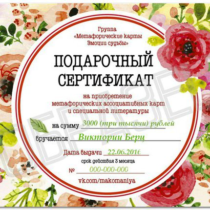 Подарочный сертификат,интернет-магазин метафорических ассоциативных карт,МАК