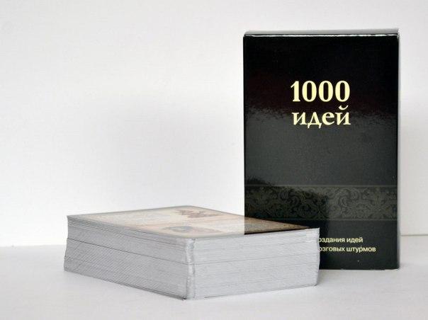 1000 идей,МАК,купить МАК в интернет-магазине быстро