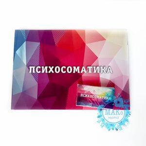 Психосоматика, Макомания, психологическая игра,метафорические карты, интернет-магазин МАК, купить МАК
