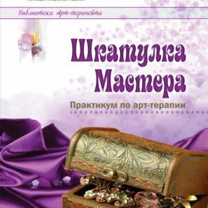 Макомания Шкатулка мастера, интернет-магазин мак