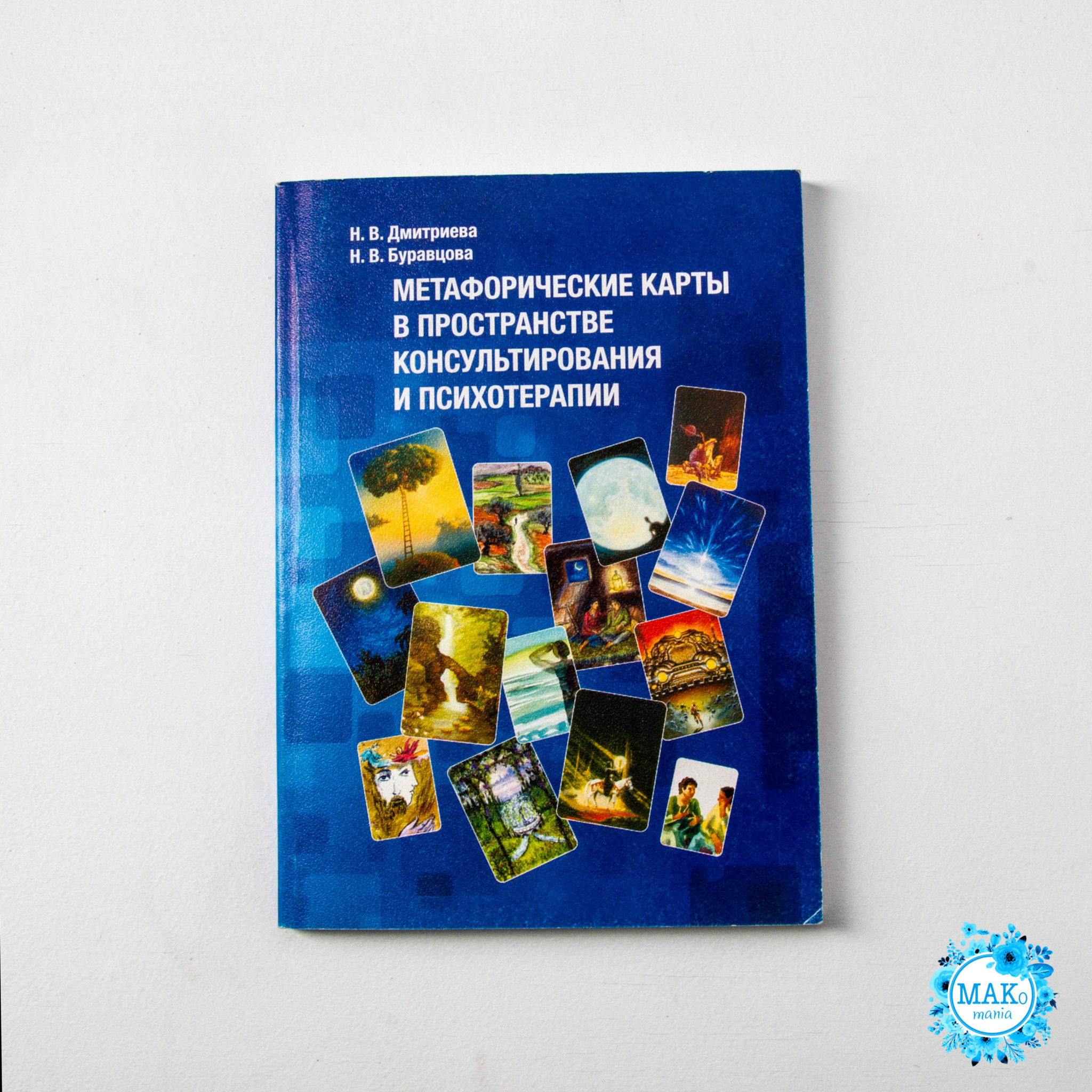 Метафорические карты в пространстве консультирования и психотерапии,МАК,купить МАК,интернет-магазин МАК