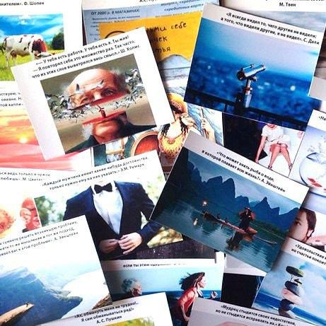 Психологические открытки