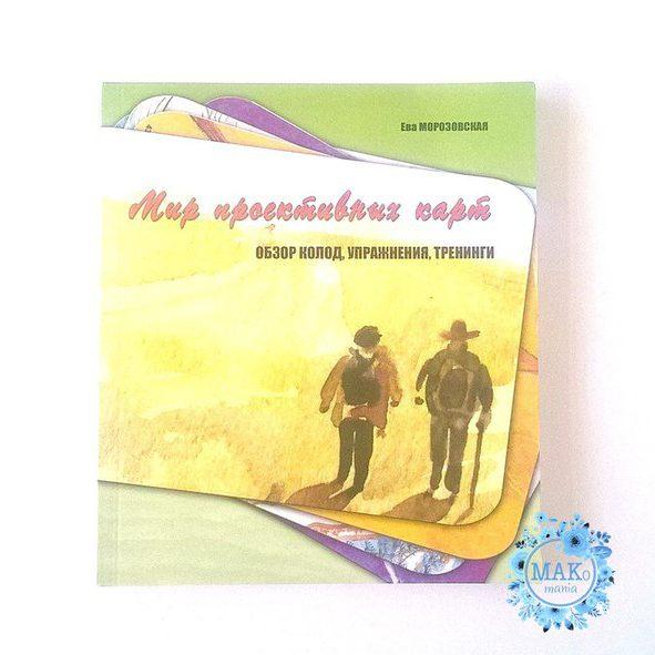 МАК,купить МАК,интернет-магазин психологической литературы