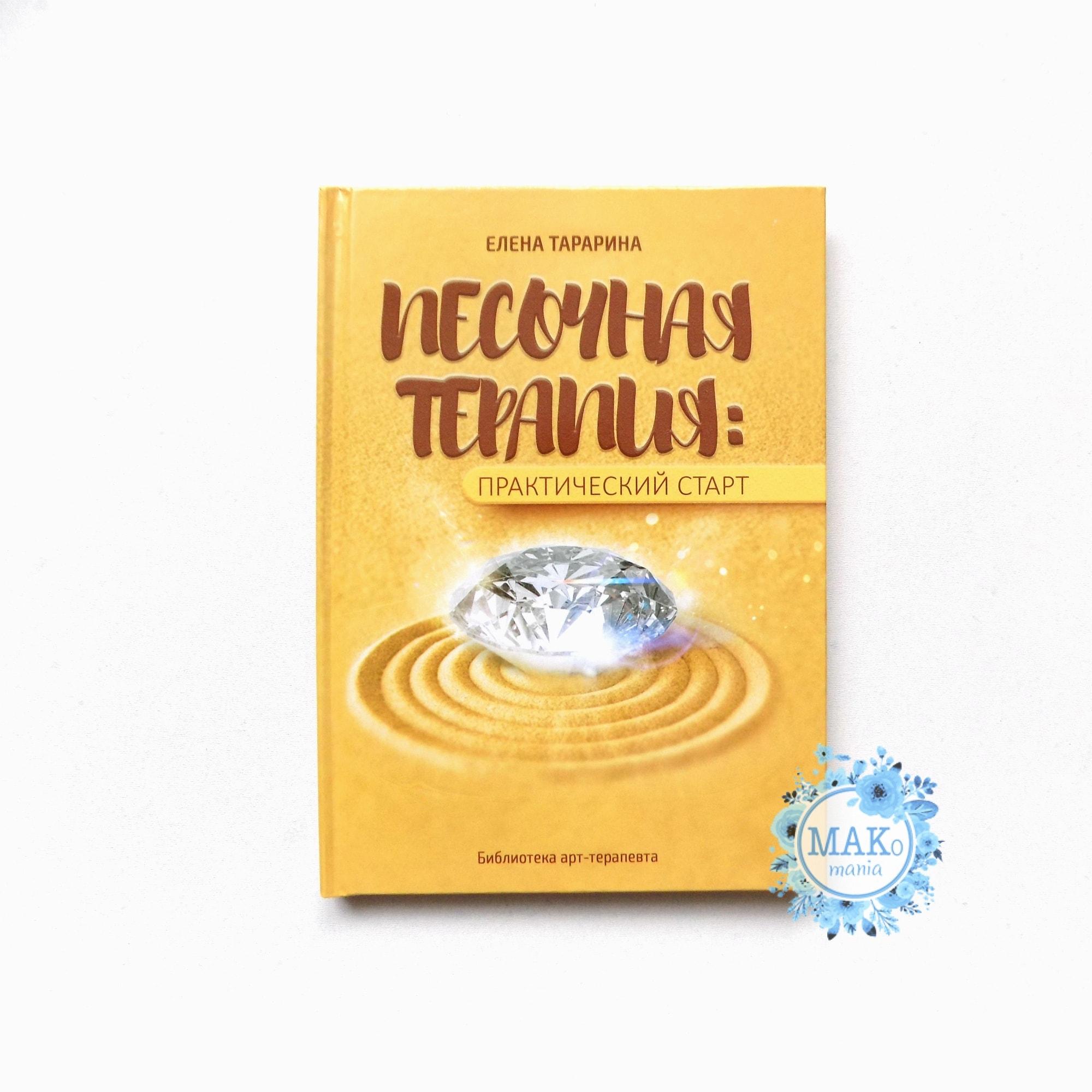 купить психологическую литературу в интернет-магазине