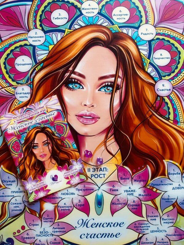 Женское счастье, Макомания, психологическая игра,метафорические карты, интернет-магазин МАК, купить МАК
