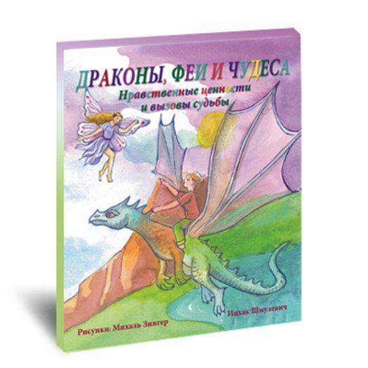 Драконы, феи и чудеса. Метафорические ассоциативные карты