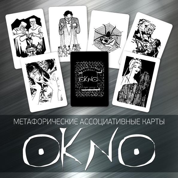 OkNo.Метафорические ассоциативные карты
