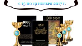 Акция на линейку продуктов «1000 идей»
