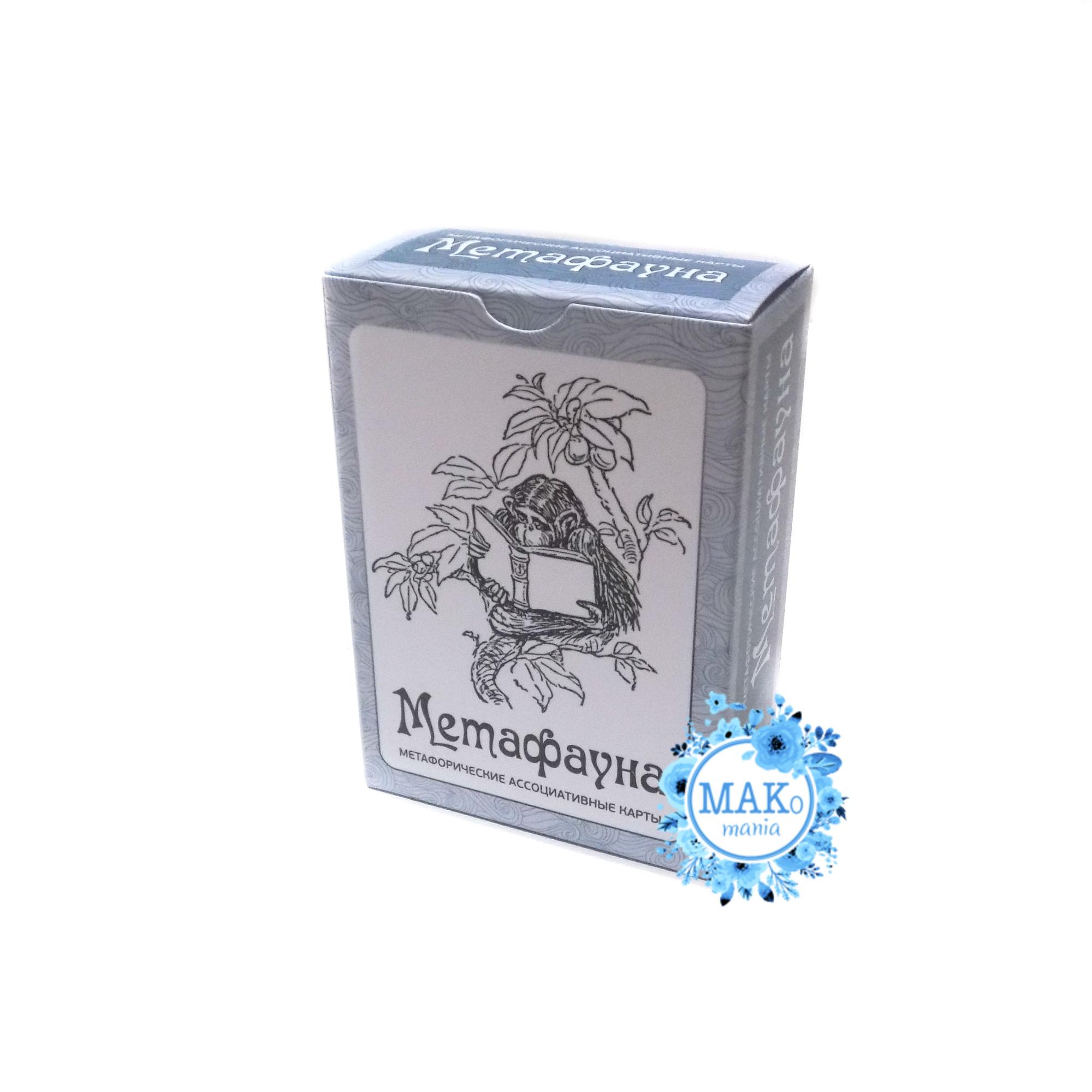 Макомания Метафауна, метафорические карты, интернет-магазин мак, МАК,купить МАК