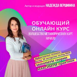 МАК_курс, Макомания, метафорические карты, интернет-магазин МАК, купить МАК