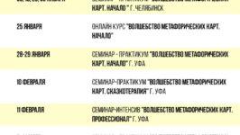 Расписание обучающего центра проектаMAKomania.ru «МАК Эксперт»