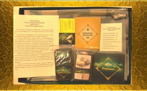 Мой путь, Макомания, психологическая игра, метафорические карты, интернет-магазин МАК, купить МАК