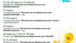 РАСПИСАНИЕ обучающего центра проекта MAKomania.ru «МАК Эксперт» на МАРТ-МАЙ 2018 года