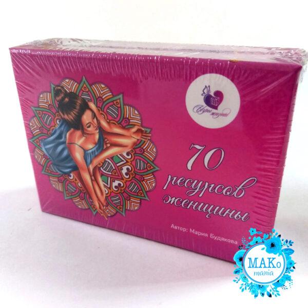 70 ресурсов женщины, Макомания, метафорические карты, интернет-магазин МАК, купить МАК