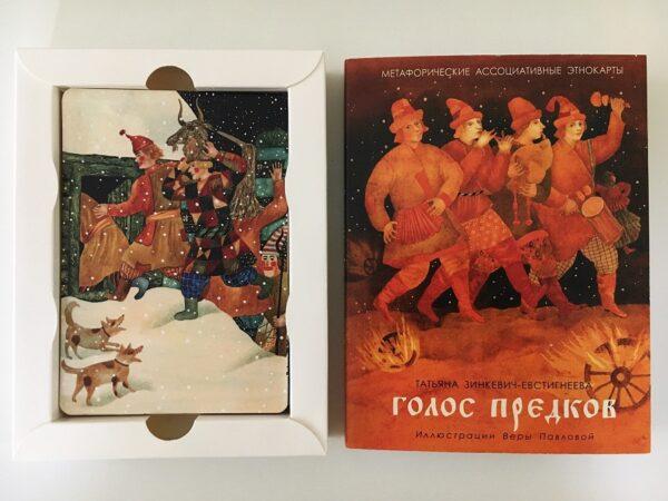 Голос предков, Макомания, метафорические карты, интернет-магазин МАК, купить МАК