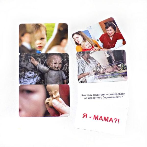 Макомания, Я-мама, метафорические ассоциативные карты, МАК, интернет-магазин МАК, купить МАК