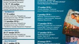 Расписание обучающего центра проекта MAKomania.ru «МАК Эксперт»