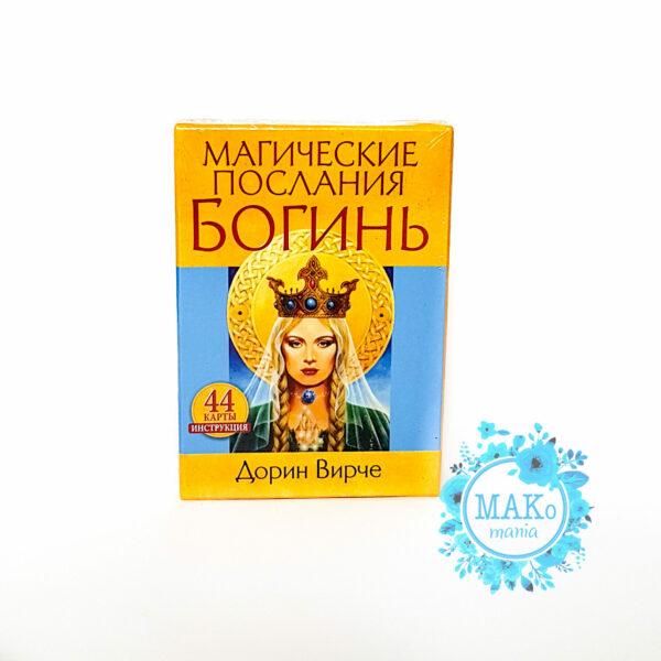 Магические послания Богинь, макомания, метафорические карты, интернет-магазин МАК, купить МАК