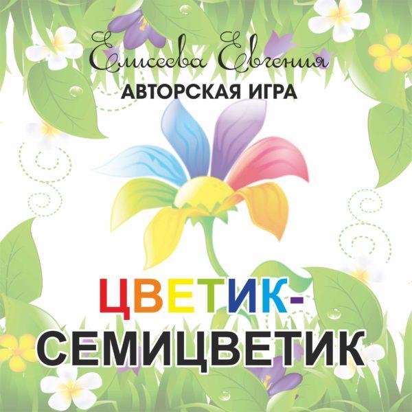 Цветик-семицветик, Макомания, психологическая игра, метафорические карты, интернет-магазин мак, купить мак